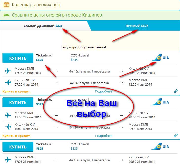Цены билетов на самолет кишинев москва билет на самолет в архангельск из москвы